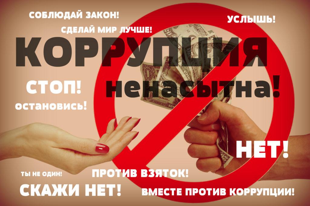 картинки нет коррупции в казахстане главной