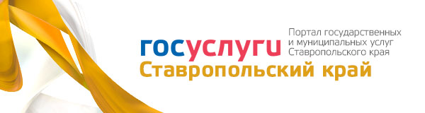 Портал говударственных услуг Ставропольского края